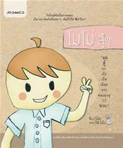 加油泰语怎么说谐音