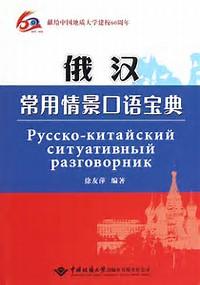俄语会话:配药