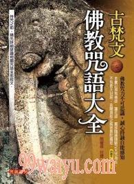 古梵文佛教咒语大全