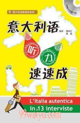意大利语听力速速成