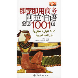 商务阿拉伯语会话1001句