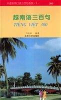 越南语300句