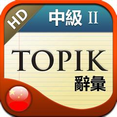 37届topik真题下载(中高级)