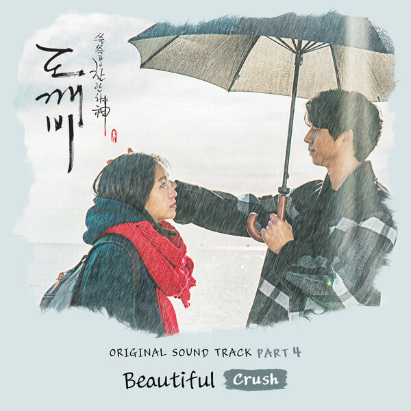 韩剧鬼怪ost4 Beautiful