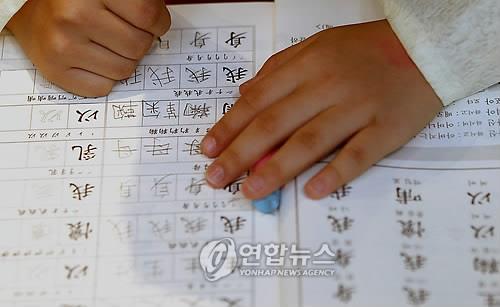 韩国小学教材标注汉字