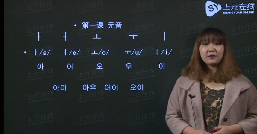 韩国语发音教学视频
