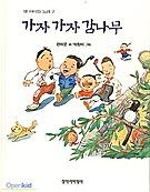 韩语童谣가자 가자 감나무