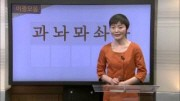 博乐韩国语教学视频1-2[韩国语 1级] 1-2 韩文字母Ⅱ