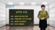 韩国语1级 演唱会