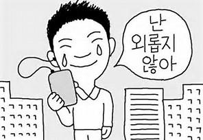 每日韩语:安慰