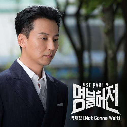 韩剧名不虚传OST4朴载正Not Gonna Wait