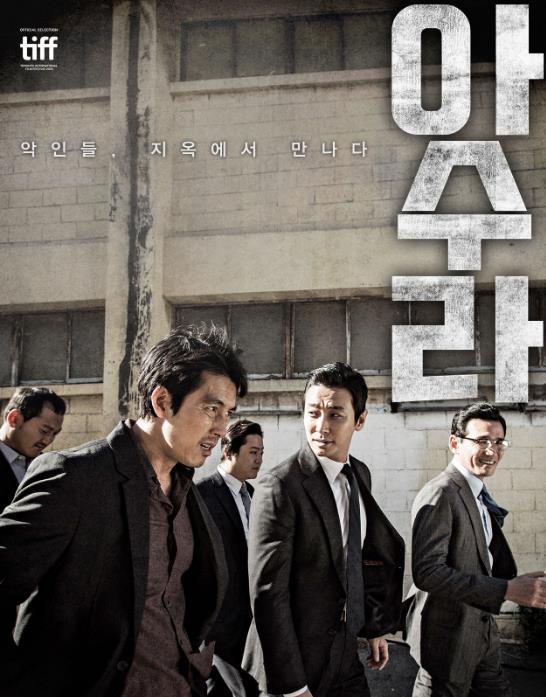 韩国电影阿修罗