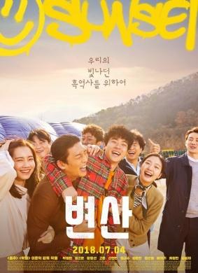 韩国电影边山