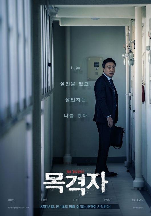 目击者韩国电影
