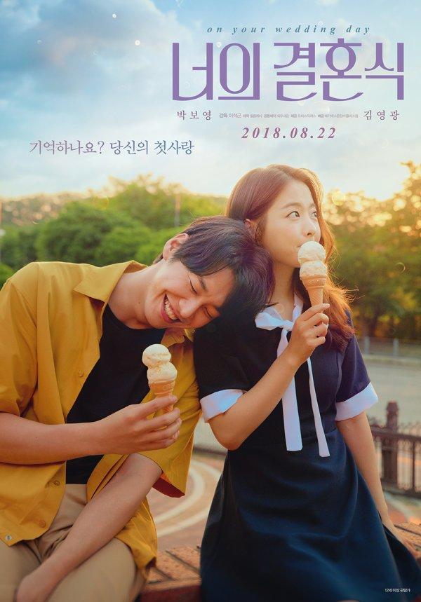韩国电影你的婚礼