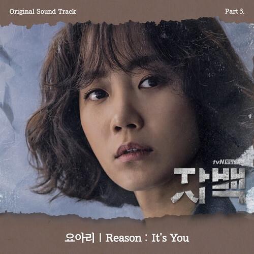 韩剧自白OST