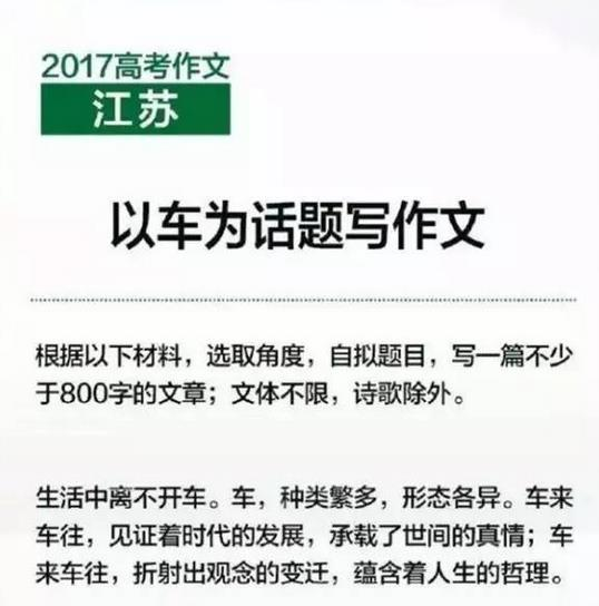 2017江苏高考作文