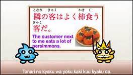日语绕口令