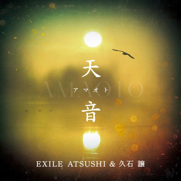 EXILE ATSUSH 天音