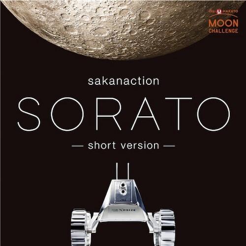 SORATO 歌�~ サカナクション (Sakanaction)