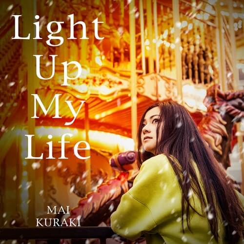 Light Up My Life 歌�~ �}木麻衣 (Mai Kuraki)